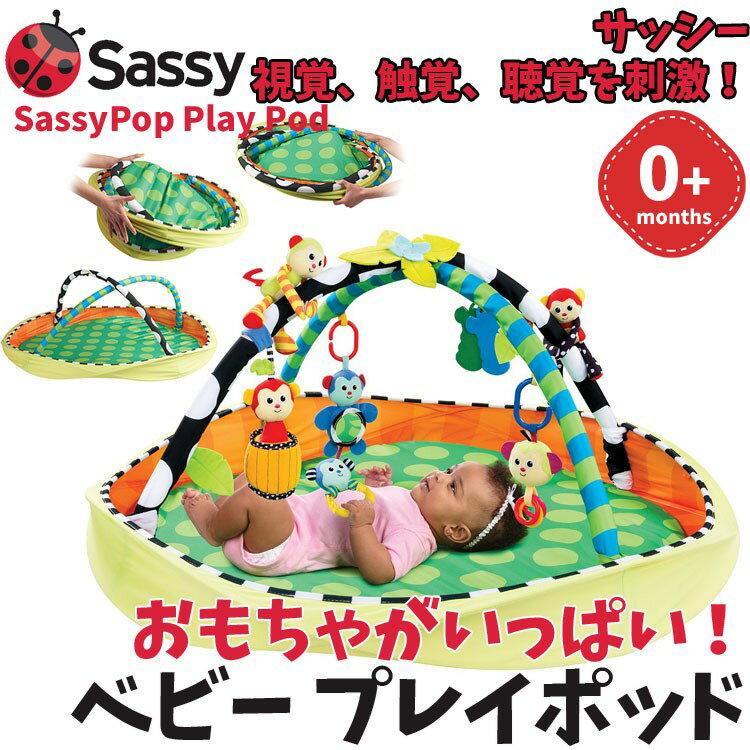 Sassy ポップ プレイポッド プレイマット プレイジム ベビージム 赤ちゃん ベビー プレゼント 出産祝い 新生児 BABY かわいい 内祝 ギフト インポート サッシー 送料無料(北海道・東北・沖縄・離島は対象外)