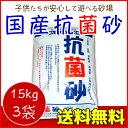 【ママ割エントリーでP5倍】砂場用すな 抗菌砂(15kg) 3袋