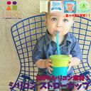 【スマホエントリーでポイント10倍 12/9 10:00〜12/16 09:59】シリコン ストローカップ 非アレルギー対応