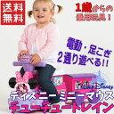 【ママ割エントリーでP5倍】 乗物玩具 ディズニー ミニーマ...