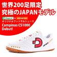 Desporte(デスポルチ) DS-931CE カンピーナス CS1000 オリジナルフットサルシューズ ジャパン コラボモデル