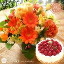 【花とスイーツ】お誕生日のフラワーアレンジメントSサイズ N...