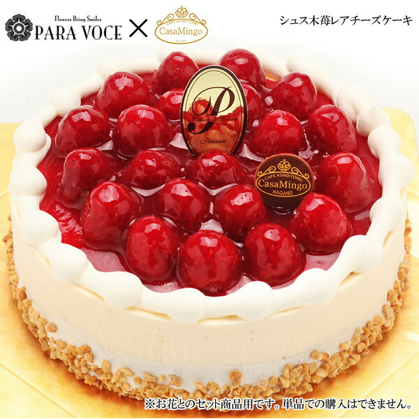 誕生日ギフト敬老の日スイーツセット洋菓子店カサミンゴーの最高級ケーキ選べるホールケーキ直径15cm※