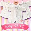 2016冬 冬物 新生児肌着 3枚セット CELEC肌着 高級綿糸 プレゼント 綿100%素材 新生児 日本製 オールシーズン