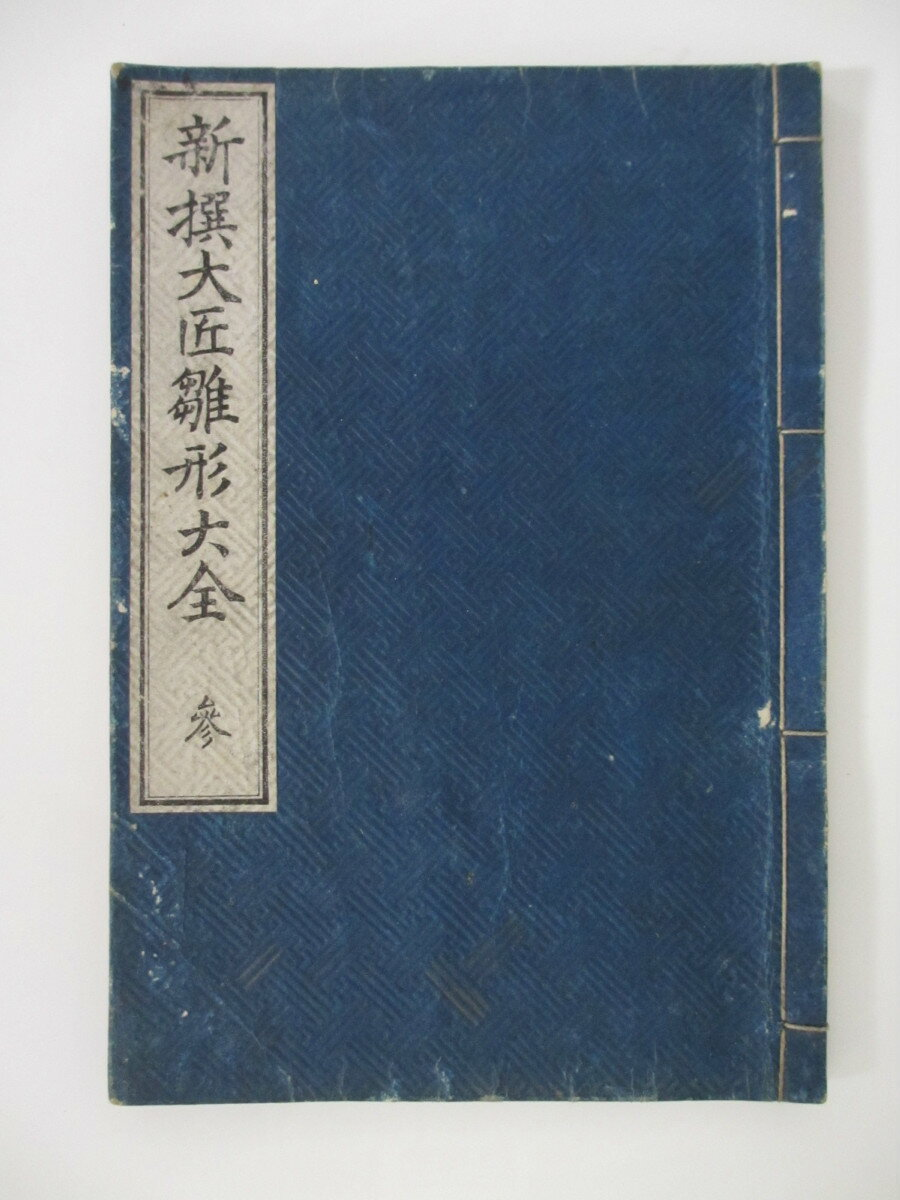 【中古】 新撰代匠雛形大全(参) 1897年(明治30年)発行  石井夘三郎・泉幸次郎
