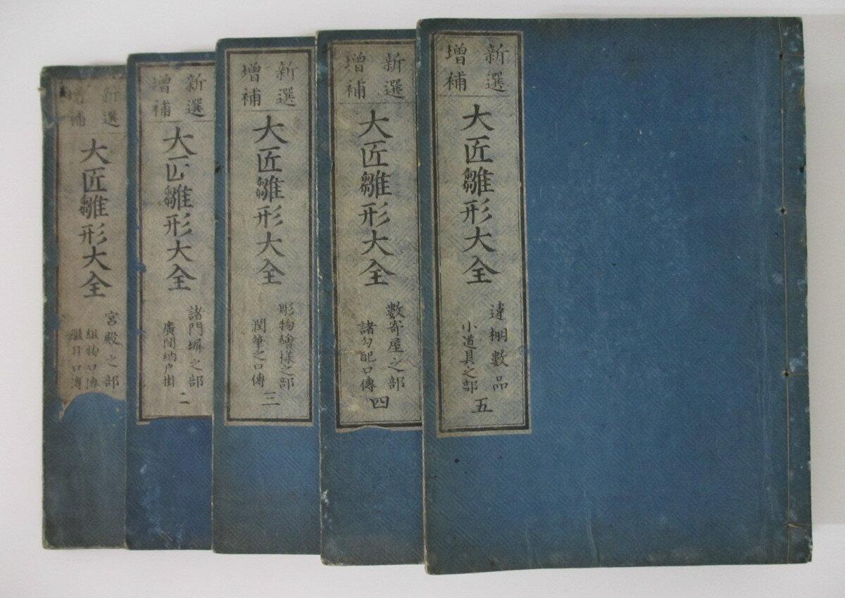 【中古】 新選増補大匠雛形大全 全5冊揃 1852年(寛永4年)発行 千鐘房