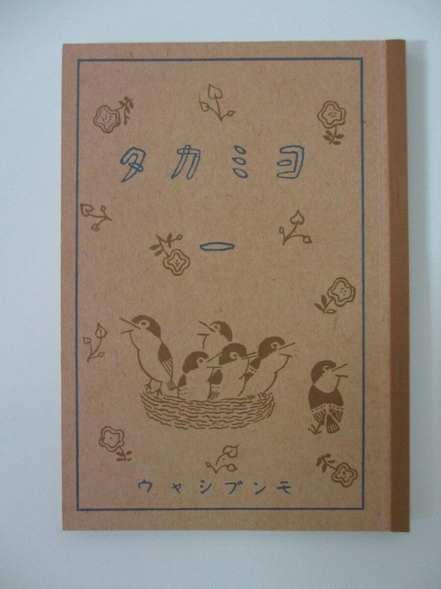 【中古】復刻版 ヨミカタ 一 (文部省)
