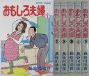 【中古】おもしろ夫婦 全巻セット(1-5巻)長谷川法世