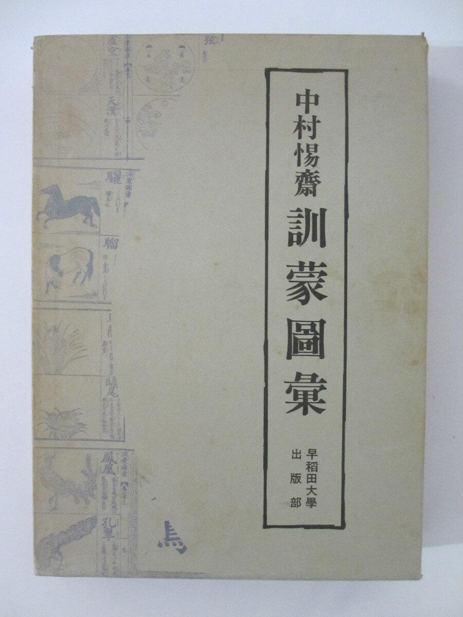 【中古】訓蒙図彙(キンモウ ズイ) 中村てき斎 早稲田大学出版部