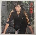 【中古レコード】赤い衝撃/走れ風と共に 山口百恵