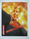 【中古パンフレット】花影の花-大石内蔵助の妻-(平成7年(1995)) 平岩弓枝・小野田正