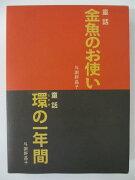【中古】童話 金魚のお使い・環の一年間(2冊セット)与謝野晶子(和泉書院)