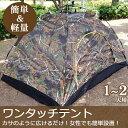 傘を広げるような感覚で!ワンタッチテント キャンプ 簡易テン...