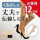 【送料無料】12足組 丈夫 伝線しにくい くるぶし丈 アンクル クルー