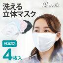 【送料無料】立体 洗えるマスク 布マスク 日本製 ニットマスク フィット マスク 4枚セット 大人用 フリーサイズ 個包装