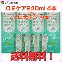 【送料無料!】メニコン O2ケア(オーツーケア)240ml&プロテオフ5.5ml 4本セット