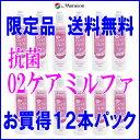 【送料無料】【特別限定品】メニコン 抗菌オーツーケアミルファ120ml 12本セット