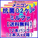 【送料無料】メニコン 抗菌オーツーケアミルファ120ml 1...