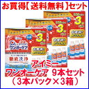 【送料無料】お買い得 アイミー ワンオーケア120ml 9本セット 1本あたり約400円!
