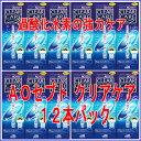 【送料無料】日本アルコン(チバビジョン)AOセプトクリアケア360ml×12本セット【送料無料でとってもお得】