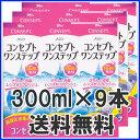 【送料無料】AMOコンセプトワンステップ300ml×9本入(トリプルパック3箱)