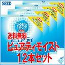 送料無料 お徳用 シード ピュアティモイスト120ml(3本×4箱)12本セット