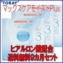 東レ O2ハードコンタクト用洗浄保存液 マックスケアモイストPlus 9カ月セット(120ml×9本)【送料無料】