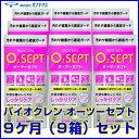 【送料無料!】オフテクス バイオクレン オーツーセプト 9ヶ月セット(30日分×9箱)
