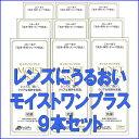 【送料無料!】レインボーコンタクト モイストワンプラス120ml 9本セット