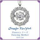 クロスフォーニューヨーク Crossfor NewYork ネックレス Dancing Stone ダンシングストーンシリーズ Flowerシリーズ Dancing Mother 【NYP-536】【送料無料】