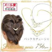 ■ Premium paris バックカチューシャ 5粒 パール