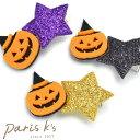 ヘアクリップ ハロウィン 衣装 オバケ かぼちゃ 星 スター...