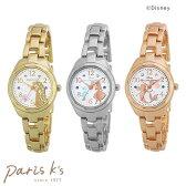 送料無料 Disney ディズニー 腕時計 プリンセス シルエット メタル レディース ウォッチ WD-F07 ラプンツェル アリス アリエル