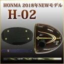 2018年ニューモデル ホンマ【HONMA H-02】「送料無料」【グリップ変更可】【パークゴルフ】【クラブ】【本間】【HONMA】【パークゴルフクラブ】