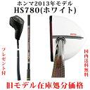 ホンマ 【HONMA HS-780】「送料無料」【パークゴルフ】 【クラブ】【本間】【HONMA】【パークゴルフクラブ】【グリップ変更可】