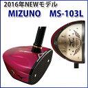 パークゴルフクラブ ミズノ MIZUNO MS-103L 送料無料