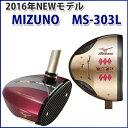 パークゴルフクラブ ミズノ MIZUNO MS-303L 送料無料 パークゴルフ用品 パークゴルフ用クラブ