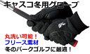 キャスコ 冬用グローブ ヒートキャスコ(両手)