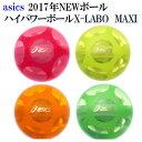 アシックス ハイパワーボールX-LABO MAXI GGP306