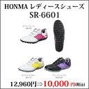 ホンマ HONMA レディースゴルフシューズ SR-6601 パークゴルフ用品
