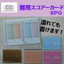 雨用スコアーカード【SPG】パークゴルフ パークゴルフ用品