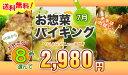 7月のお試しセット☆送料無料♪お得な福袋2,980円バイキング【smtb-TD】【tohoku】