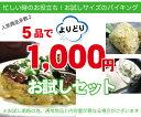 選べるお惣菜福袋!1000円のお試しセット内容量は通常と異な...