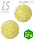 ルースイソンブラ LUZ e SOMBRA セール品 (F1824932) サイクルループパターンサッカーボール 4号