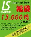 【先行予約】LUZ e SOMBRA ルースイソンブラ 2016年福袋:スタンダード福袋:F216-001(12月中頃お届け予定)