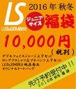 【先行予約】LUZ e SOMBRA ルースイソンブラ 2016年福袋:ジュニア スタンダード福袋:F216-003(12月中頃お届け予定)