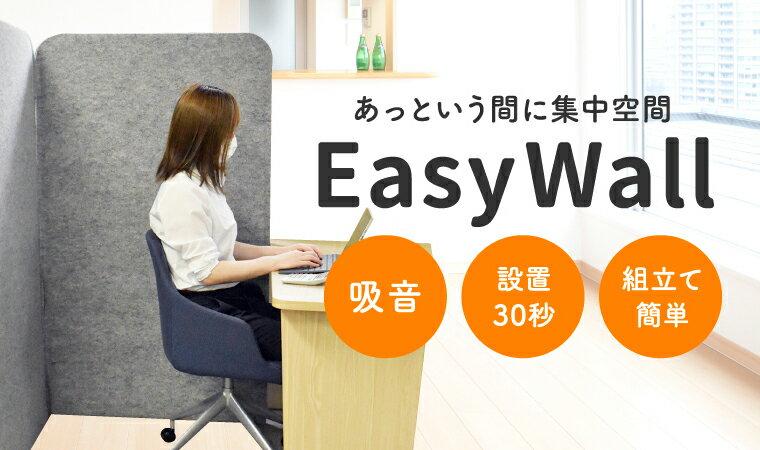 吸音パーテーション EasyWall 900×1500
