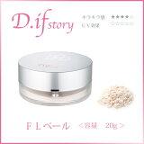 D.ifstory【FLベール 20g】 ♪ダイヤモンドと真珠のキラキラフェイスパウダー♪♪パールパウダー♪叶恭子さん絶賛!♪ディフストーリー♪[b]【RCP】 130206fre