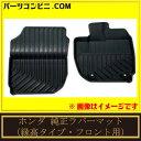 Honda(ホンダ)/純正ラバーマット フロント用 08P18-T7A-010/vezel ヴェゼル