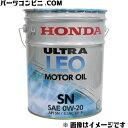 Honda(ホンダ)/純正 エンジンオイル ウルトラLEO 0W-20 SN 20L 08217-99977